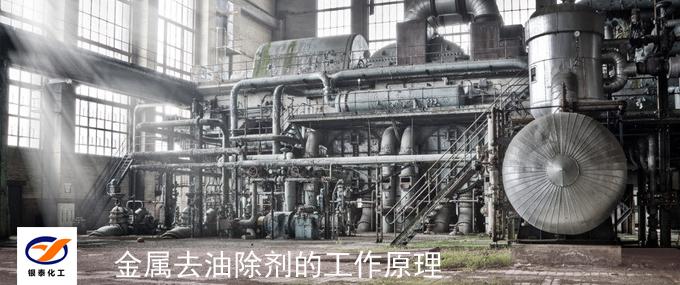 金属除油剂,工业清洗,除垢剂