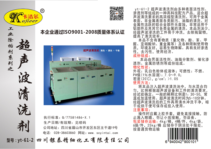 超声波清洗剂/超声波清洗器/超声波清洗机/金属清洗/金属