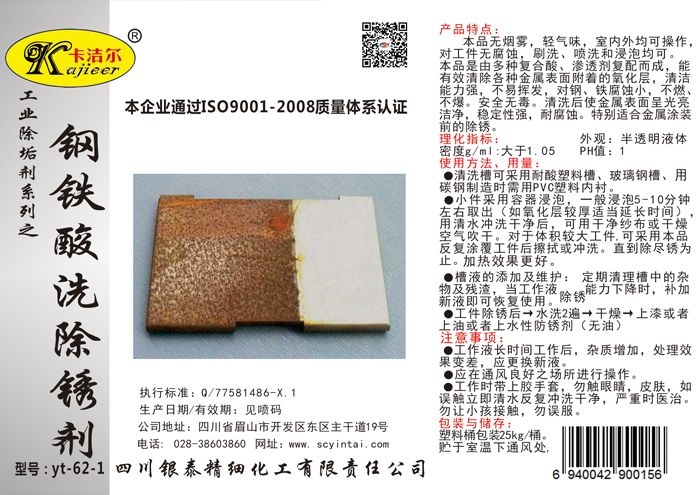 钢铁酸洗除锈剂yt-62-1