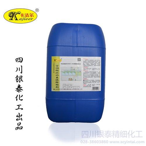 除垢剂,中央管道冷却水清洗,水处理药剂